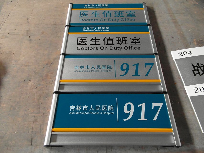 铝合金门牌 工程案例 case   联系我们 contact us   a:西安市高新区
